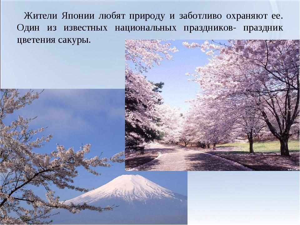 Жители Японии любят природу и заботливо охраняют ее. Один из известных нацио...