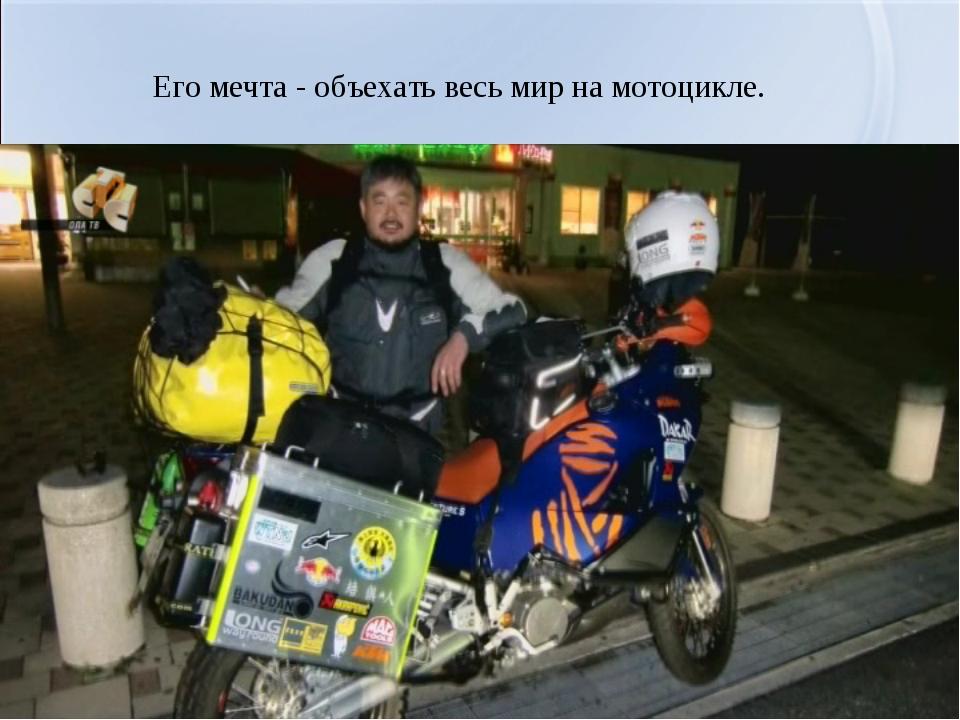 Его мечта - объехать весь мир на мотоцикле.