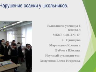 Нарушение осанки у школьников. Выполнили ученицы 6 класса л МБОУ СОШ № 17 г.
