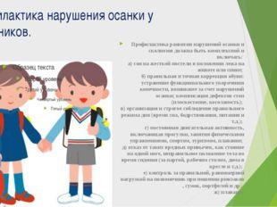 Профилактика нарушения осанки у школьников. Профилактика развития нарушений