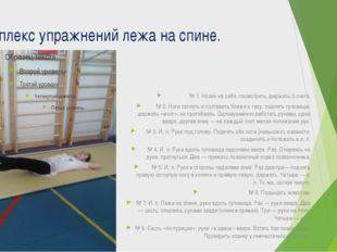 Комплекс упражнений лежа на спине. № 1. Носки на себя, посмотреть, держать 3