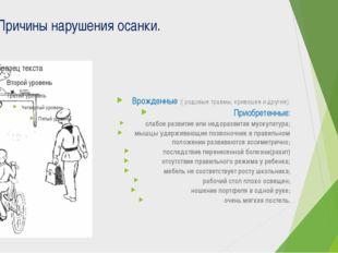 Причины нарушения осанки. Врожденные :( родовые травмы, кривошея и другие).