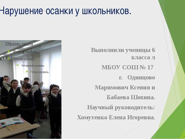 Нарушение осанки у школьников. Выполнили ученицы 6 класса л МБОУ СОШ № 17 г....