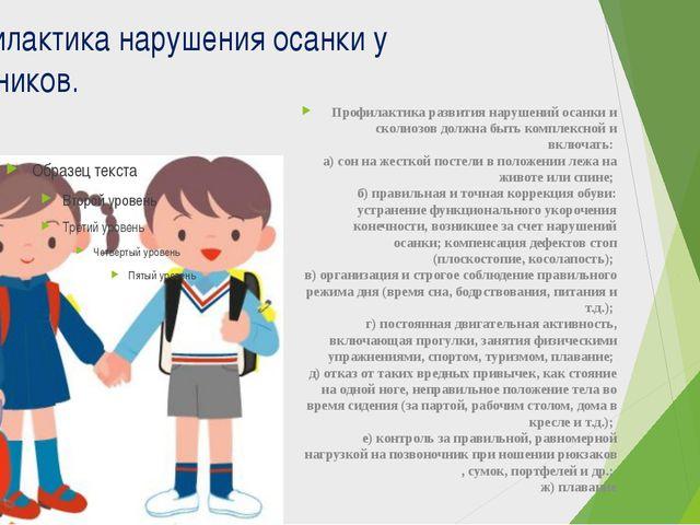Профилактика нарушения осанки у школьников. Профилактика развития нарушений...