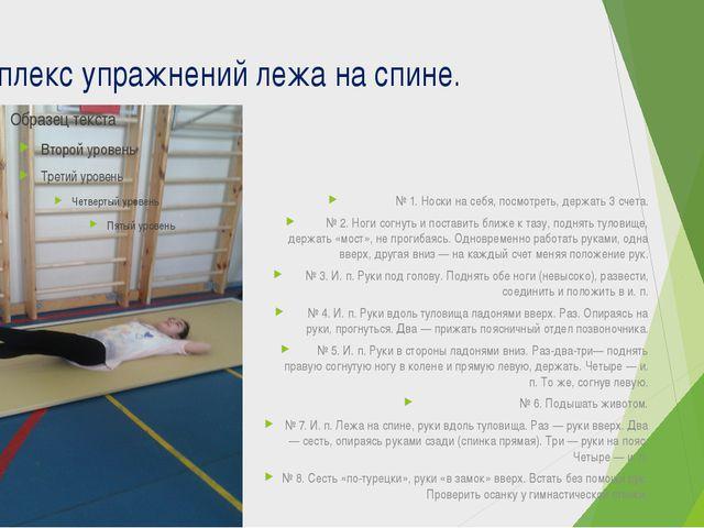 Комплекс упражнений лежа на спине. № 1. Носки на себя, посмотреть, держать 3...