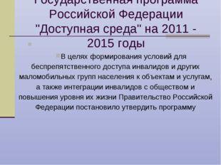 """Государственная программа Российской Федерации """"Доступная среда"""" на 2011 - 20"""
