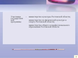 2 Участники государственной программы-министерство культуры Ростовской обл