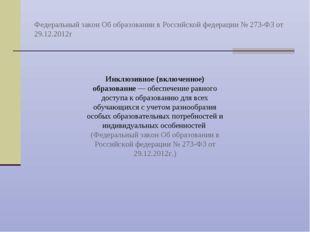 Федеральный закон Об образовании в Российской федерации № 273-ФЗ от 29.12.201