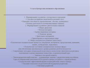 Услуги Центра инклюзивного образования : 1. Формирование и развитие слухореч