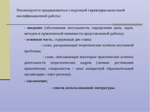 Рекомендуется придерживаться следующей структуры выпускной квалификационной р