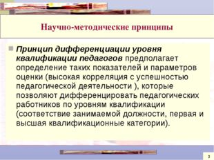 Принцип дифференциации уровня квалификации педагогов предполагает определение