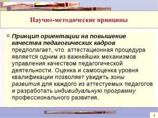 Принцип ориентации на повышение качества педагогических кадров предполагает,