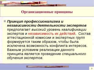 Принцип профессионализма и независимости деятельности экспертов предполагает