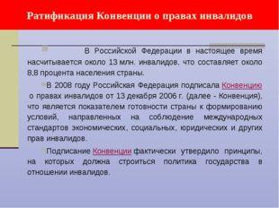 Ратификация Конвенции о правах инвалидов В Российской Федерации в настоящее в