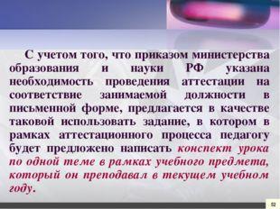 С учетом того, что приказом министерства образования и науки РФ указана необ