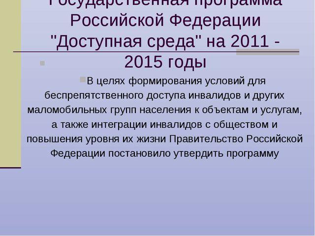 """Государственная программа Российской Федерации """"Доступная среда"""" на 2011 - 20..."""
