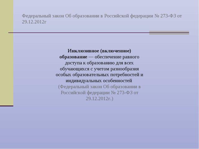 Федеральный закон Об образовании в Российской федерации № 273-ФЗ от 29.12.201...