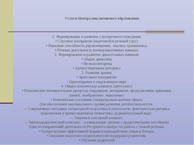 Услуги Центра инклюзивного образования : 1. Формирование и развитие слухореч...