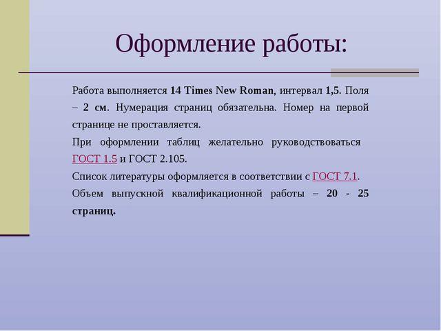 Оформление работы: Работа выполняется 14 Times New Roman, интервал 1,5. Поля...