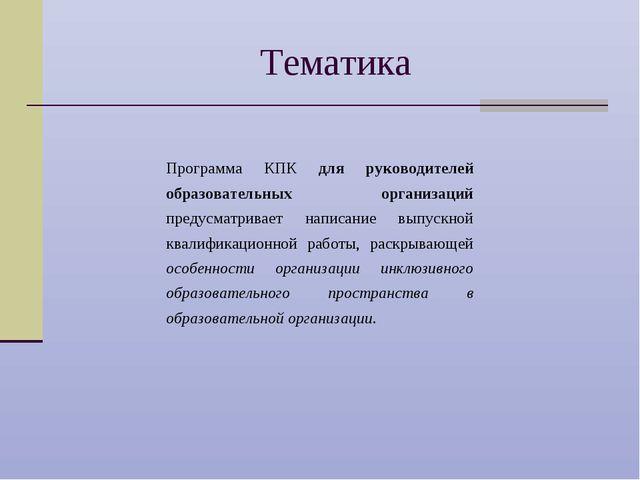 Тематика Программа КПК для руководителей образовательных организаций предусма...