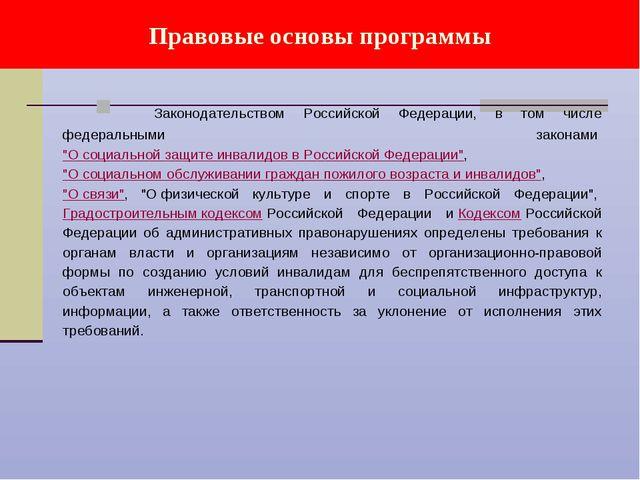 Правовые основы программы Законодательством Российской Федерации, в том числе...