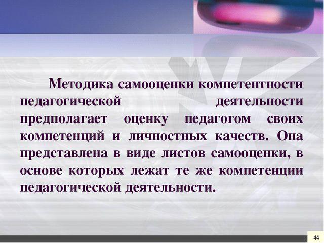 44 Методика самооценки компетентности педагогической деятельности предполагае...