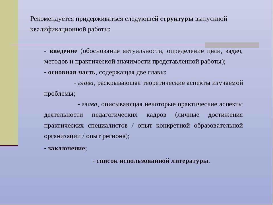 Рекомендуется придерживаться следующей структуры выпускной квалификационной р...