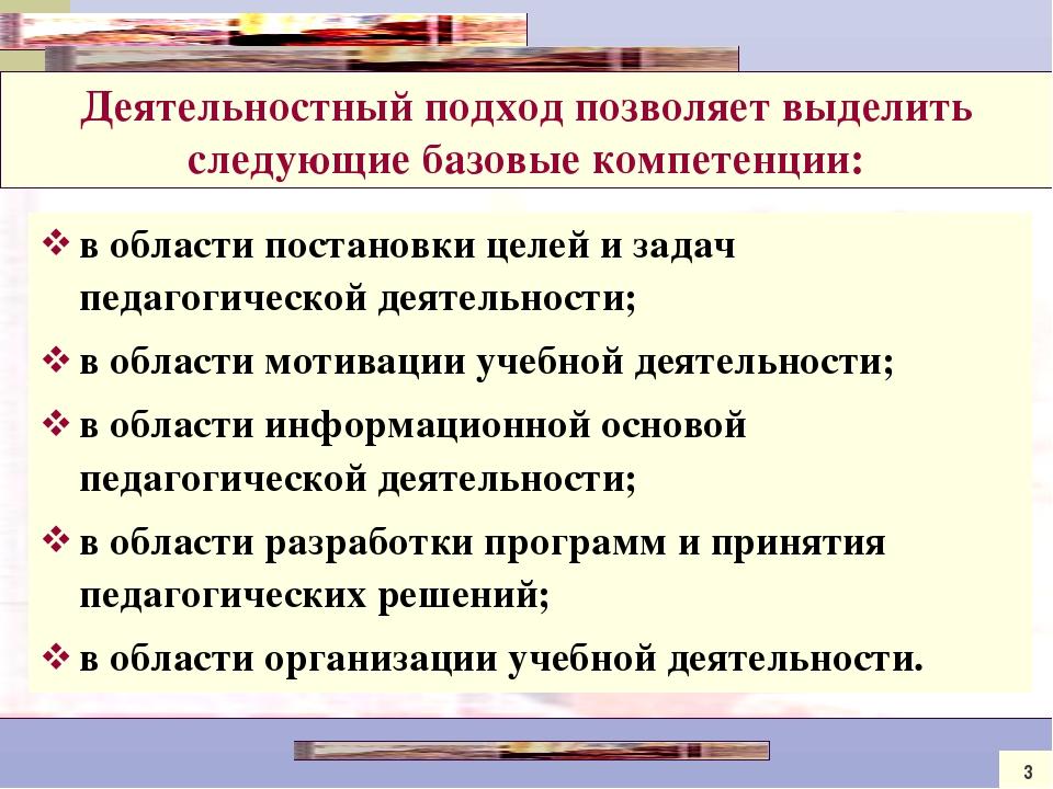 в области постановки целей и задач педагогической деятельности; в области мот...