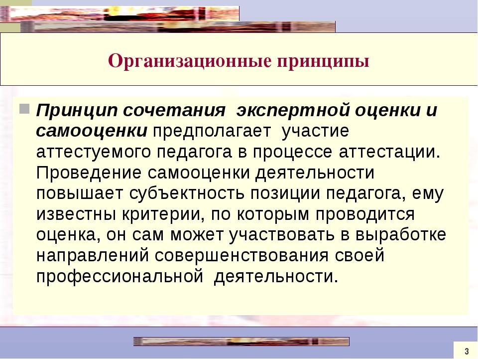 Принцип сочетания экспертной оценки и самооценки предполагает участие аттесту...
