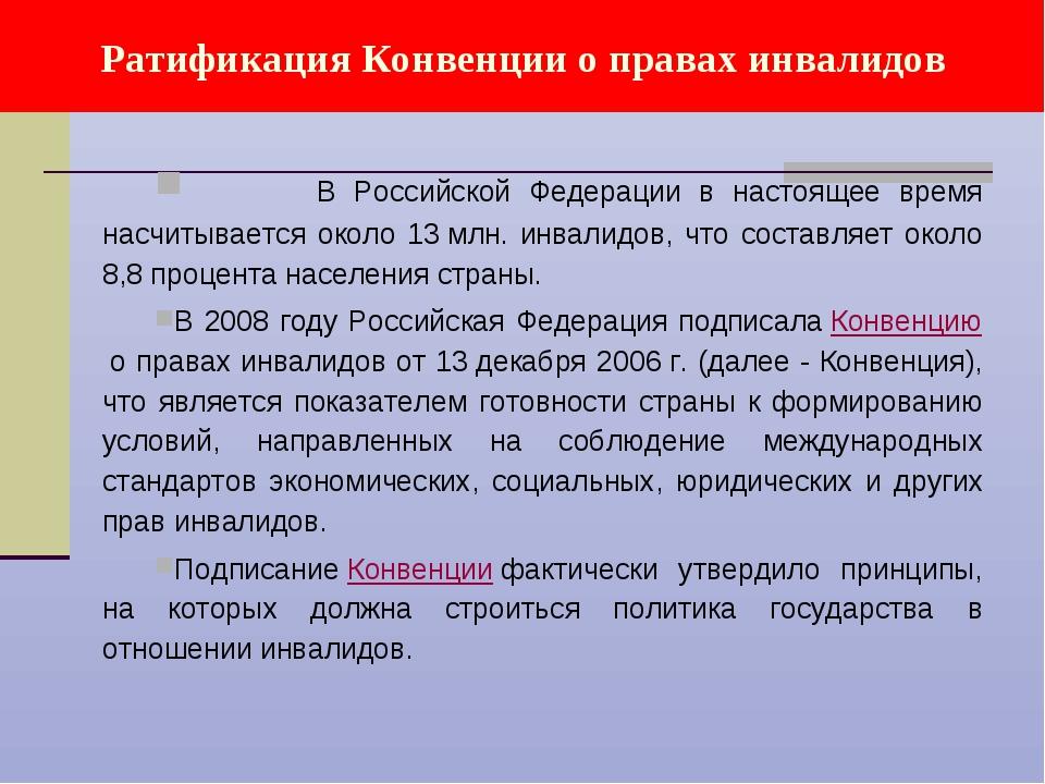 Ратификация Конвенции о правах инвалидов В Российской Федерации в настоящее в...