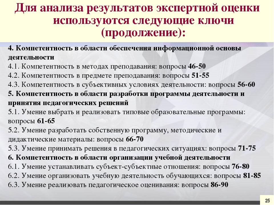 25 4. Компетентность в области обеспечения информационной основы деятельности...