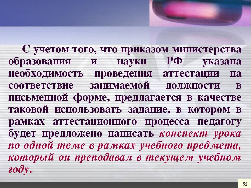 С учетом того, что приказом министерства образования и науки РФ указана необ...