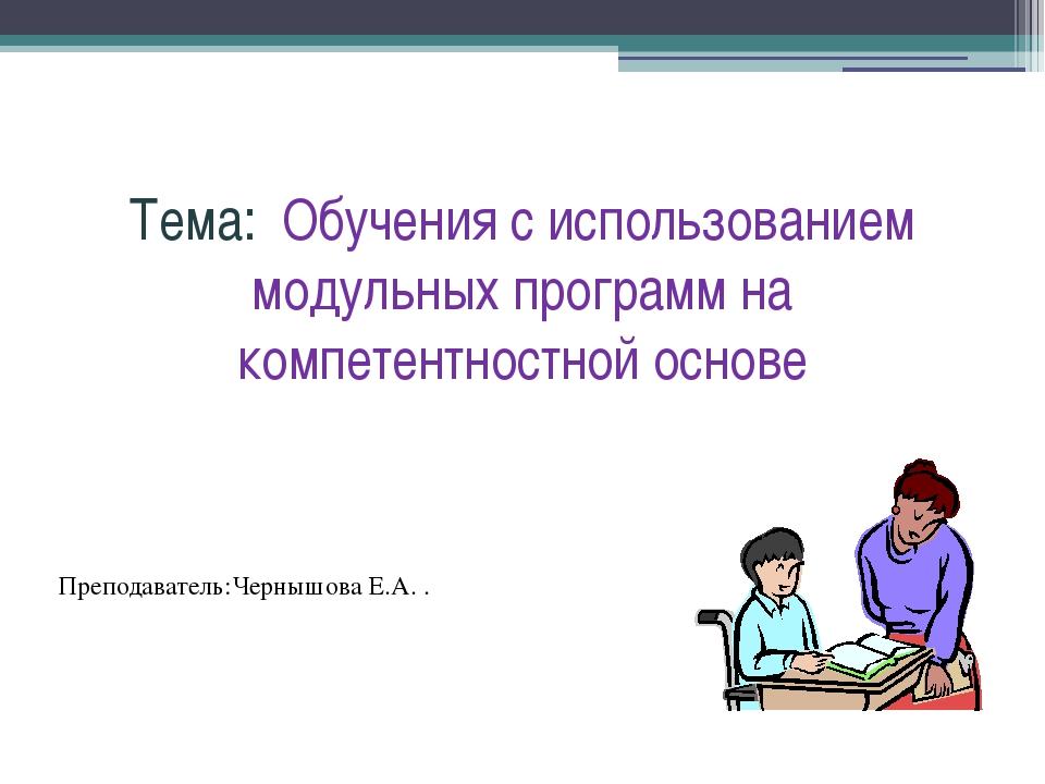 Тема:  Обучения с использованием модульных программ на компетентностной основе