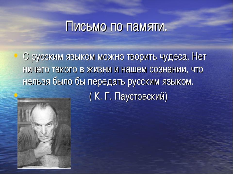 Письмо по памяти. С русским языком можно творить чудеса. Нет ничего такого в...