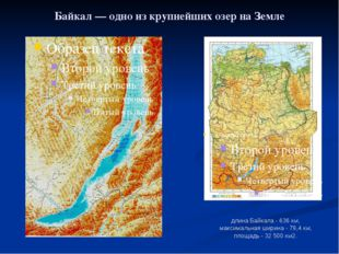 Байкал— одно из крупнейших озер на Земле длина Байкала- 636км, максимальна
