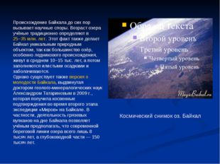 Происхождение Байкала до сих пор вызывает научные споры. Возраст озера учёные