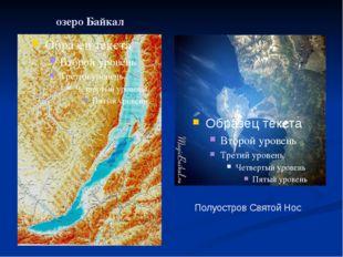 озеро Байкал Полуостров Святой Нос