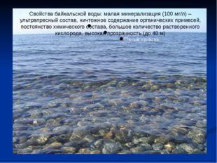 Свойства байкальской воды: малая минерализация (100 мг/л) – ультрапресный сос