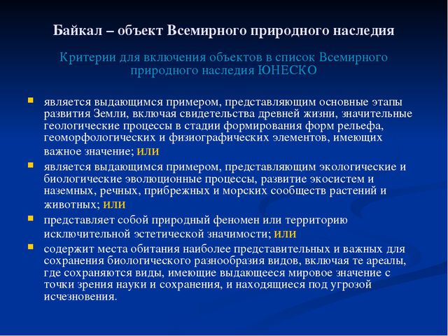 Байкал – объект Всемирного природного наследия Критерии для включения объекто...