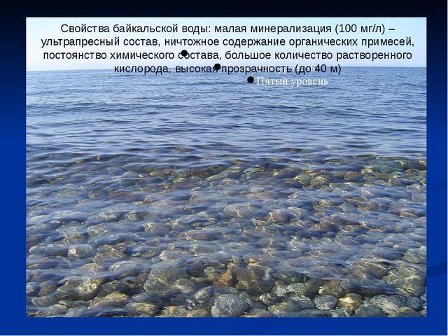 Свойства байкальской воды: малая минерализация (100 мг/л) – ультрапресный сос...