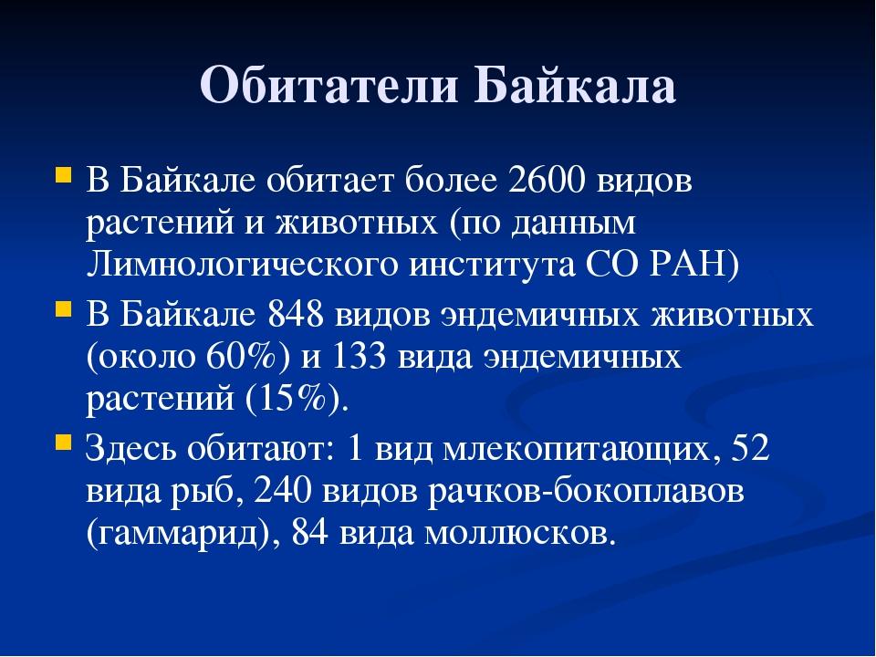 Обитатели Байкала В Байкале обитает более 2600 видов растений и животных (по...
