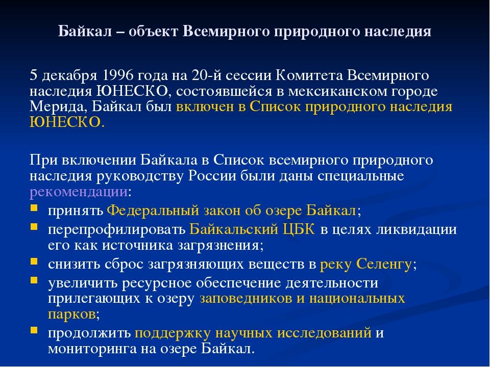 Байкал – объект Всемирного природного наследия 5 декабря 1996 года на 20-й се...