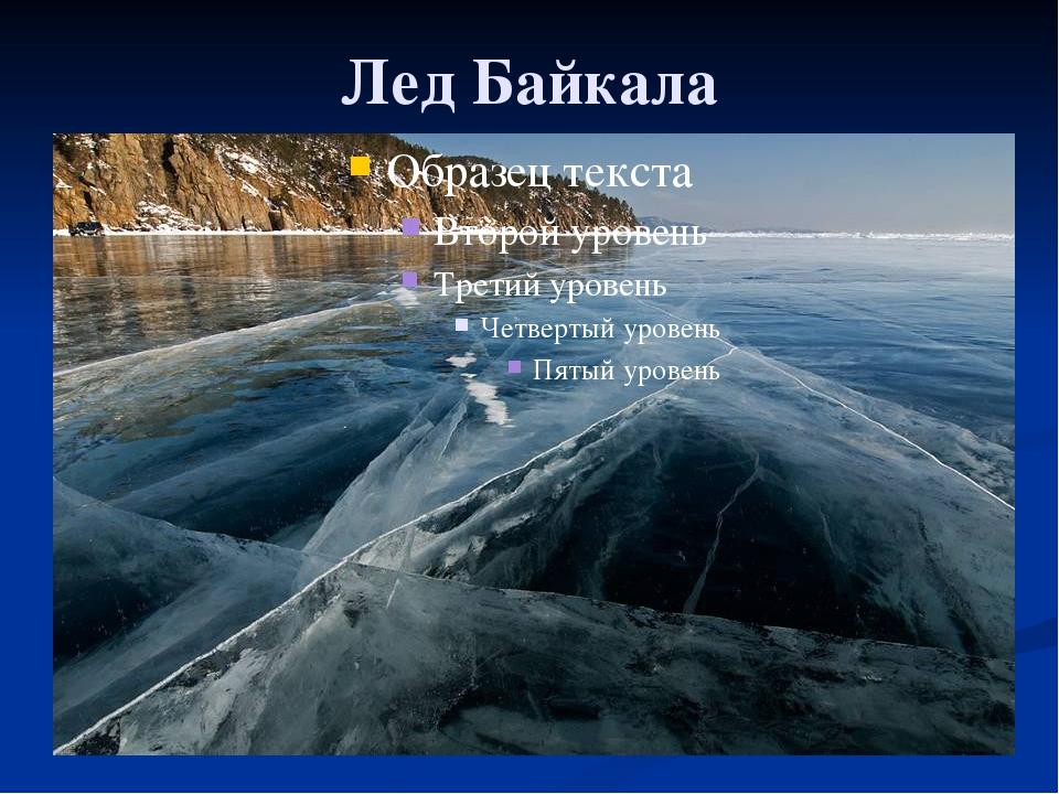 Лед Байкала