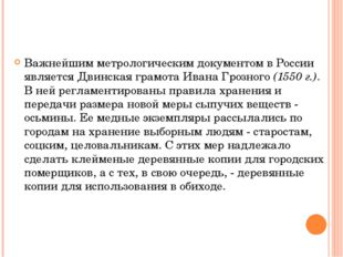 Важнейшим метрологическим документом в России является Двинская грамота Иван