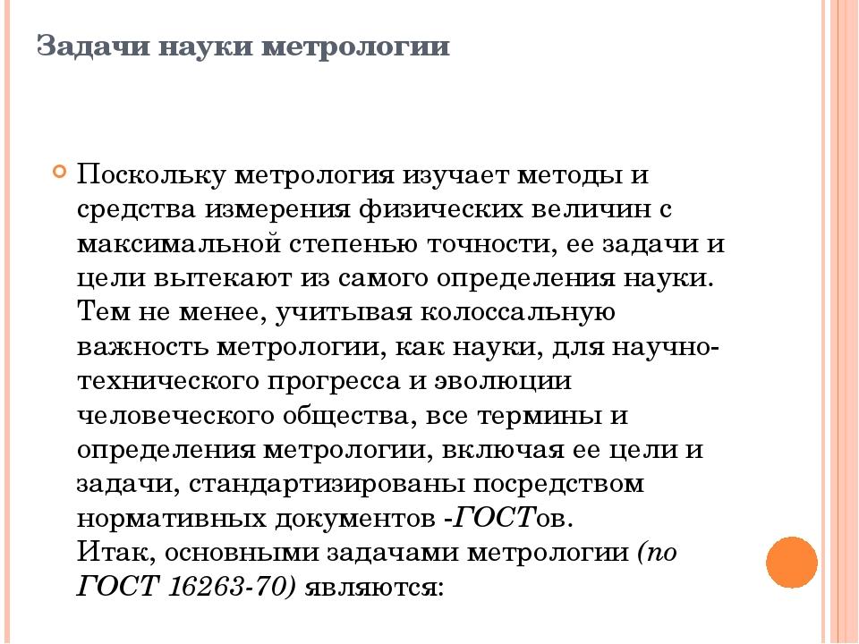 Задачи науки метрологии Поскольку метрология изучает методы и средства измере...