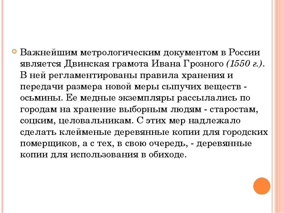 Важнейшим метрологическим документом в России является Двинская грамота Иван...