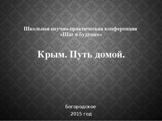 Школьная научно-практическая конференция «Шаг в будущее» Крым. Путь домой. Бо...