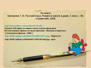 http://i038.radikal.ru/0906/d2/6e98f863407c.jpg - Карлсон http://depositfiles