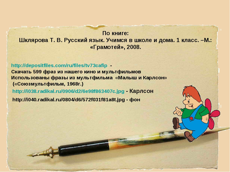 http://i038.radikal.ru/0906/d2/6e98f863407c.jpg - Карлсон http://depositfiles...
