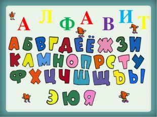 А Л А Ф В И Т